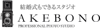 結婚式もできるスタジオ AKEBONO PROFESSIONAL PHOTO STUDIO