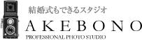 結婚式もできるスタジオ AKEBONO PROFESSIONAL PHOTO STUDIO