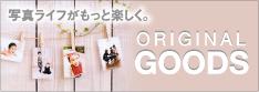 あけぼのスタジオオリジナルグッズ
